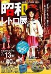 昭和レトロ展ポスター2017.....jpg