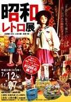 昭和レトロ展ポスター2018.....jpg