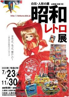 昭和レトロ展ポスター2020.jpg